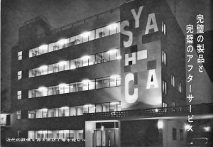 Shibuya-ku, Tokyo. Yashica's corporate HQ.