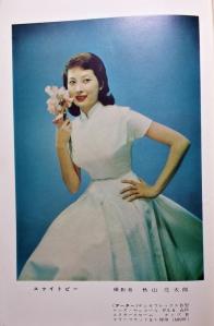 Image taken by Mr. Akiyama Shotaro c1955.