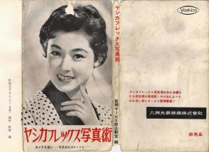 Cover photo from the model C. Actress was Ayako Wakao and the photographer was Matsushima Susumu.