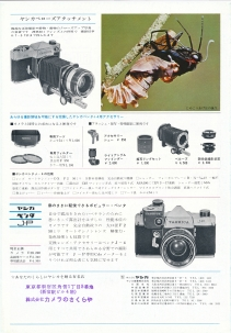 Unique back cover view of the sales brochure. The J-4 and the J-P are featured at the same time. No mention of the J-3.