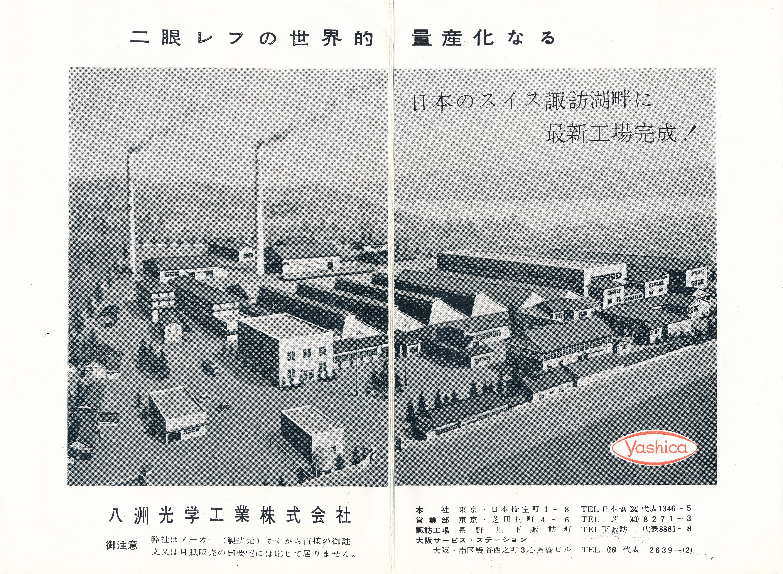 Yashica's Shimosuwa Factory