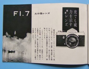 Could it be true? The first sighting of the Pentamatic II in a sales brochure for the Japanese home market.