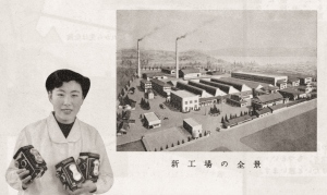 Yashima's new factory along the shores of beautiful Lake Suwa in Nagano Prefecture 1956. Many fine craftspeople from the local area came together to design, assemble and test some of the best twin-lens reflex cameras in the world. This woman is likely holding the Yashicaflex model C (maybe).