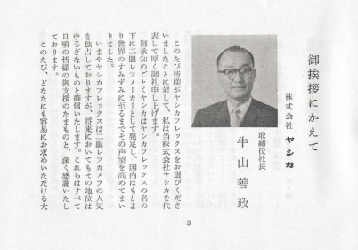 Scan of the president and director of Yashica camera... Mr. Yoshimasa Ushiyama c1959.