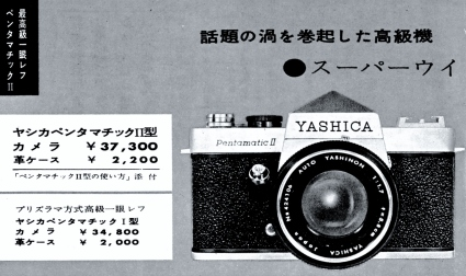 The elusive Pentamatic II in a Japanese sales brochure most likely from late 1960 to very early 1961. The brochure covers the new model and accessories in over 12 pages! The selling price was 37,300 yen for the model II and 34,800 yen for the original model I. It also appears that the