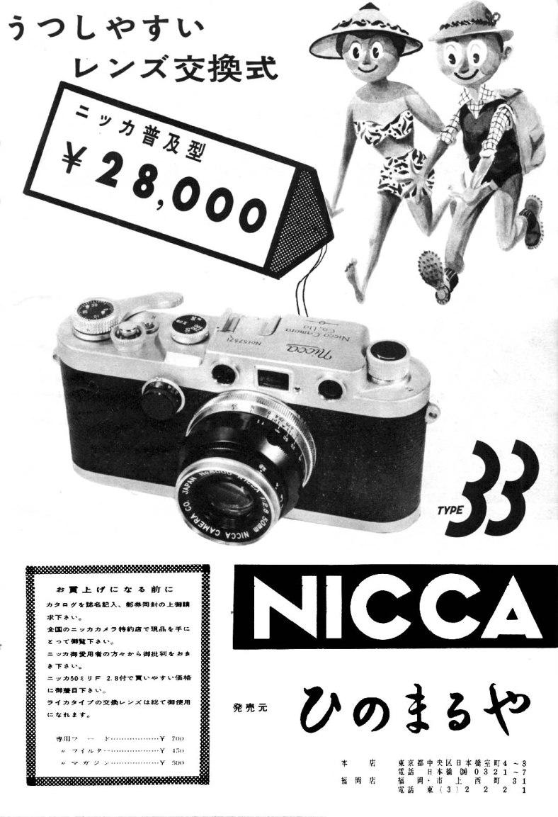 large nicca 33 ad