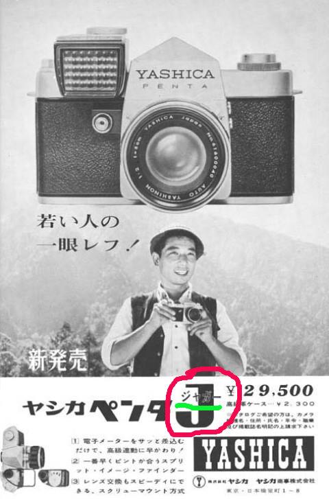 pentaj ad japan