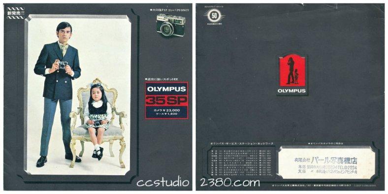 olympus 35sp brochure collage