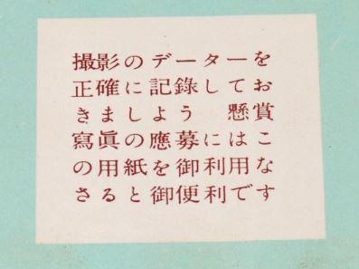 Kanji on Green Book