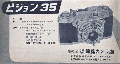 Asahi53_Page_38 pigeon 35 III