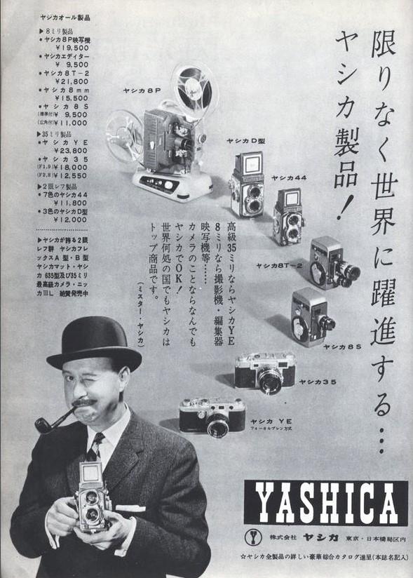 yashica guy 1959