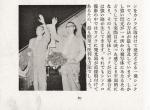 Mr. Yoshimasa Ushiyama and his brother Jisaburo c1959.