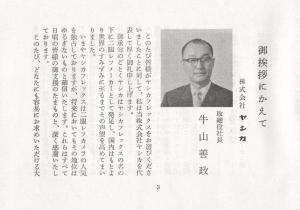 Scan of the president and director of Yashica camera... Mr. Yoshimasa Ushiyama c1959.